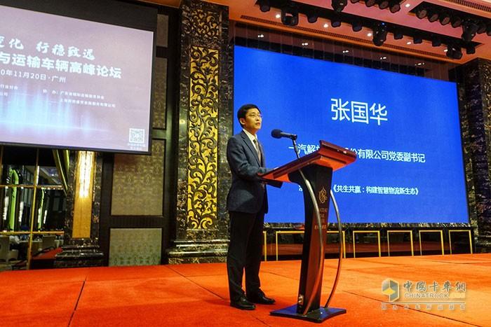 一汽解放有限公司党委副书记张国华