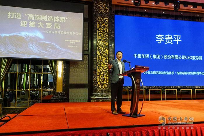 中集车辆集团股份有限公司CEO兼总裁李贵平