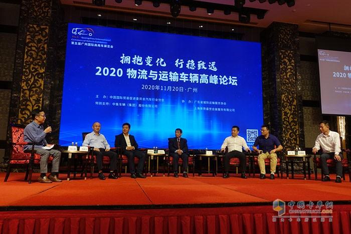 2020物流与运输车辆高峰论坛