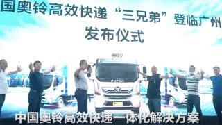 快递三兄弟登陆广州车展  中国奥铃发布高效快递一体化解决方案