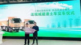 """城建运输提供""""欧曼方案""""  欧曼GTL质享版渣土车广州车展交车"""