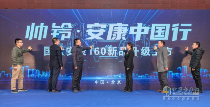 帅铃国六新品上市发布会在北京进行