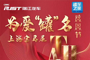 上海宝马展来中集瑞江展位抢配件,十元以内,惊爆折扣