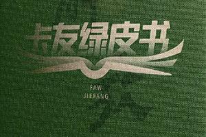 一汽解放《卡友绿皮书》行至浙江,锦州至金华货运指南首发!