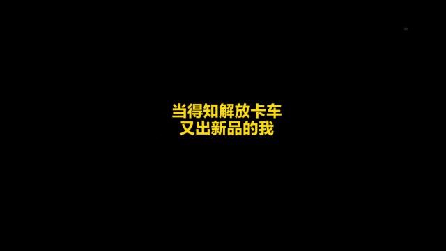 【广州车展】当得知解放卡车又出新品的我