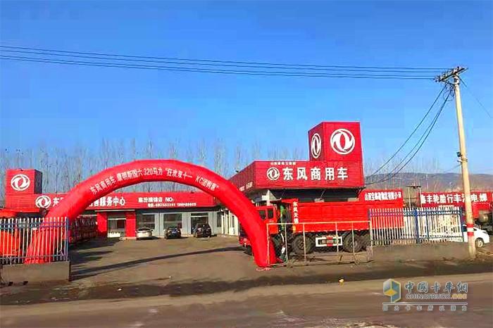 临汾瑞锦汽车销售服务有限公司