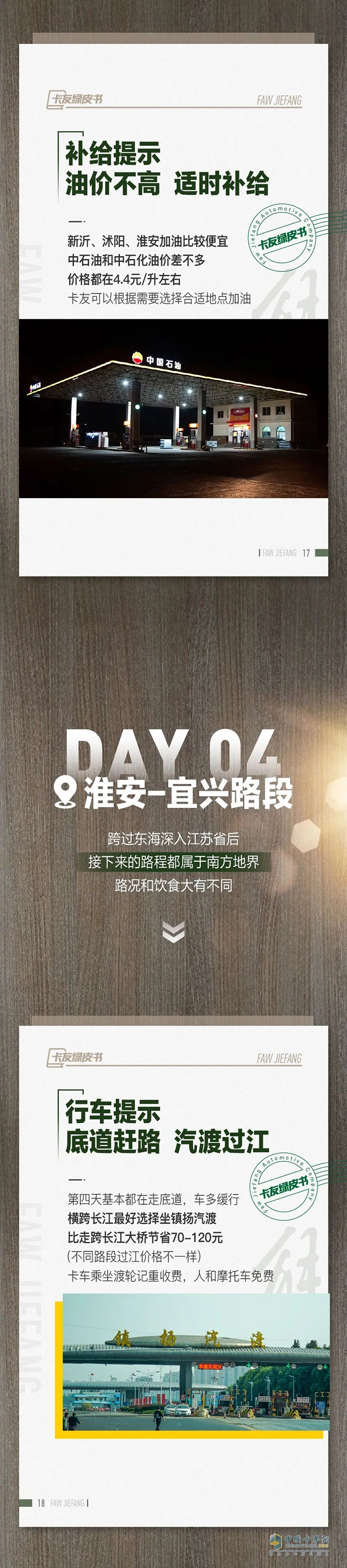 J7坐船横渡长江,《卡友绿皮书》省钱有方!