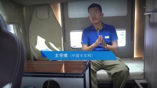 【广州车展】能做饭能洗澡超大卧铺 解放JH6+生活舱令长途不再囧