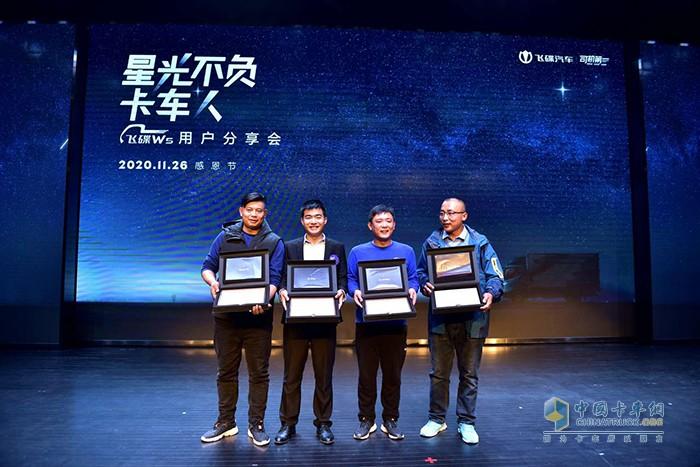 飞碟汽车为四位追梦人颁发星星证书