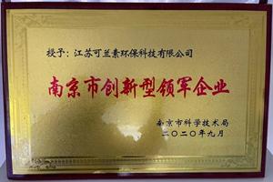 """创新无止境 可兰素被授予""""2020年度南京市创新型领军企业"""""""