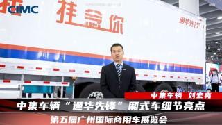 """【广州车展】颜值高、质量轻、易维护、寿命长 中集""""通华先锋""""厢式车亮点多多"""