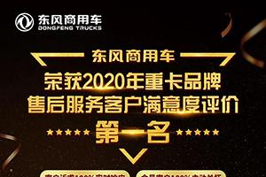 这就是可靠!东风商用车连获两项行业大奖!