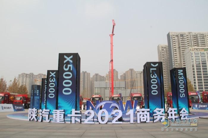 """主题""""新模式 新业态 新技术 新产品""""的2021陕汽重卡商务年会主题大会"""