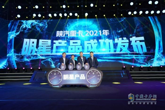 陕汽重卡2021年明星产品成功发布