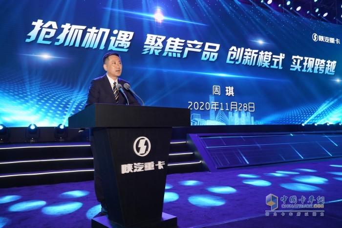 陕西重型汽车有限公司销售公司总经理周琪