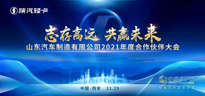 2021年度陕汽轻卡合作伙伴大会