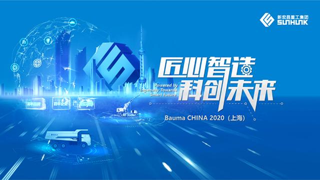 [直播回顾]起重机专场 2020年上海宝马展中国重汽携手新宏昌全球直播