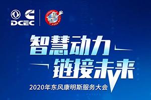 智慧动力,链接未来!2020年东风康明斯服务大会,倒计时1天