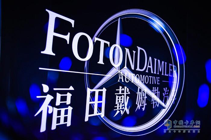 国产化的奔驰重卡将于两年后在福田戴姆勒汽车投产
