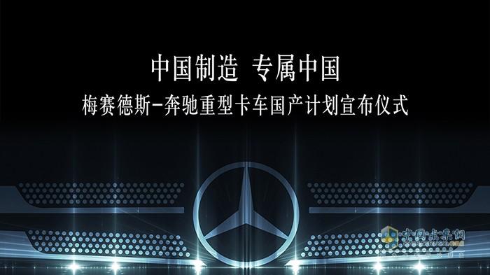 戴姆勒卡车将与福田携手在华生产专属中国的梅赛德斯-奔驰卡车