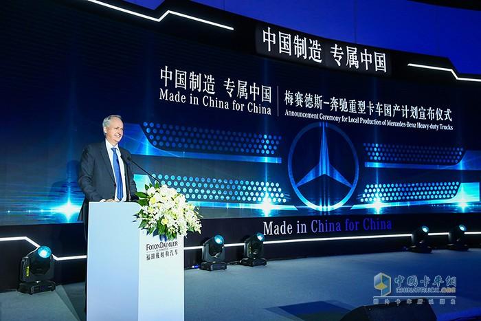 唐仕凯先生在梅赛德斯-奔驰重型卡车国产计划宣布仪式上致辞