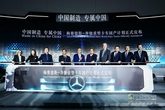 梅赛德斯-奔驰重型卡车国产计划正式宣布
