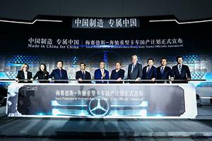[官宣]福田汽车深化与戴姆勒合作  梅赛德斯-奔驰重型卡车国产计划落地北京
