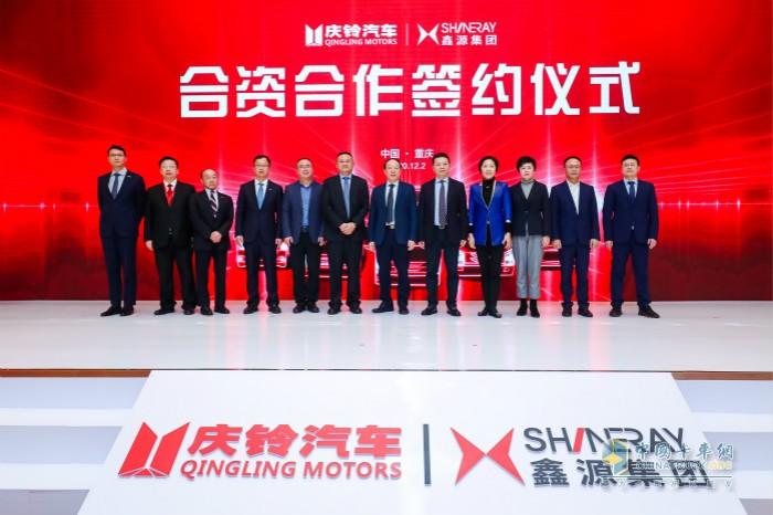 庆铃汽车股份有限公司与东方鑫源集团有限公司汽车合资合作签约仪式