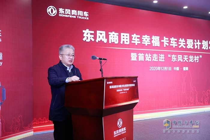中国物流学会副会长、河南省物流与采购联合会执行会长毕国海致辞