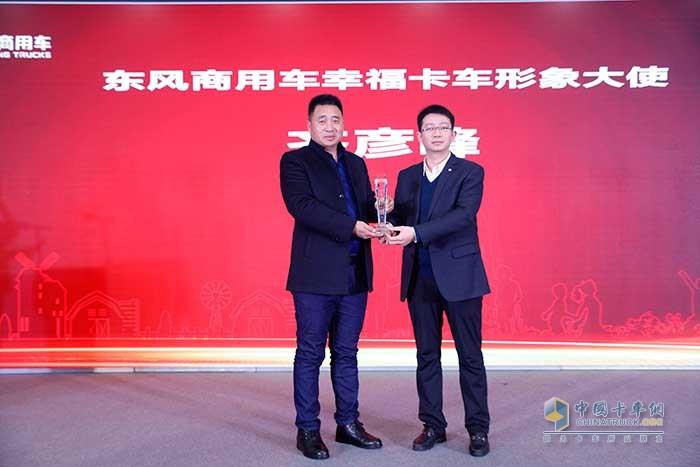 东风商用车营销战略规划部部长谢志鹏为首位形象大使齐彦峰授牌