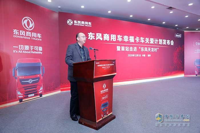 东风公司扶贫办副主任、东风公益基金会副秘书长汪波致辞
