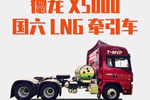 德龙X5000 LNG牵引车:大V发迹史