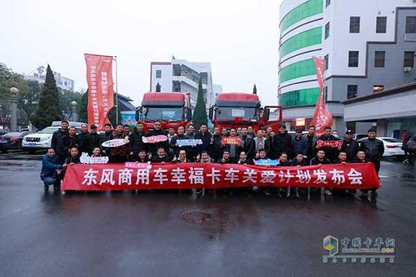 东风商用车幸福卡车关爱计划发布  偃师东风天龙村成首个关爱地区