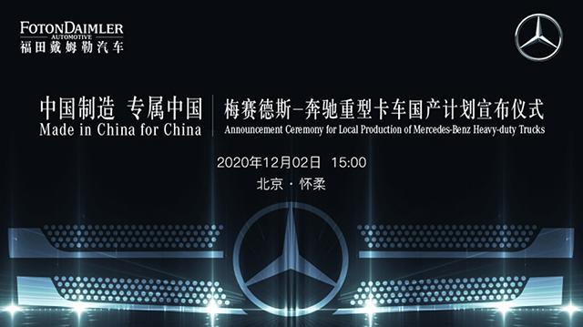 [直播回顾]中国制造 专属中国 梅赛德斯-奔驰重型卡车国产计划宣布仪式