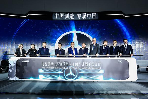 总投入逾38亿元、两年后投产 福田戴姆勒负责国产奔驰重卡生产和分销