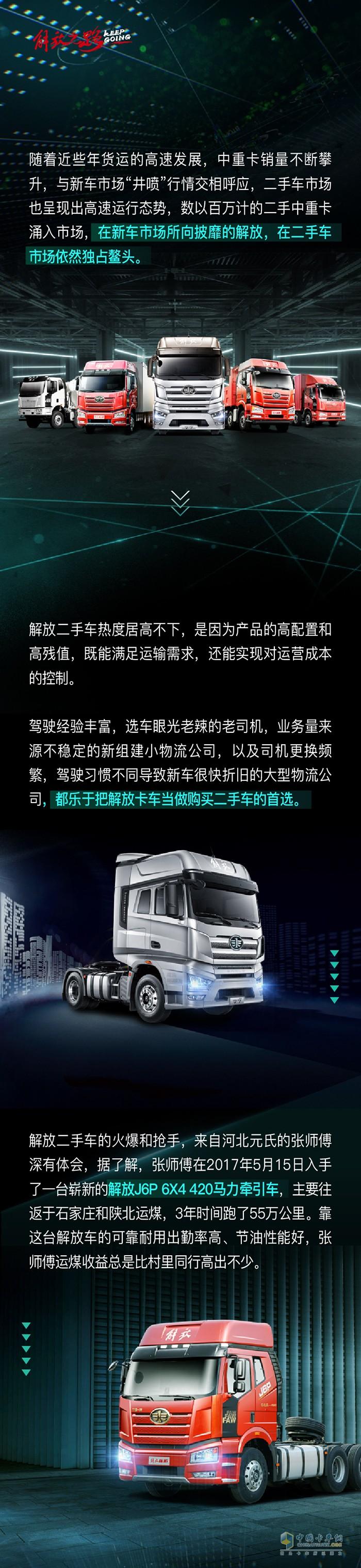 二手车折旧少,同样跑3年解放卡车多赚21000元!