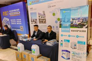 优质车尿供应商!美丰加蓝受邀参加中国能源终端行业发展大会!