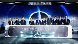 中国制造 专属中国 梅赛德斯-奔驰重型卡车国产计划落户怀柔