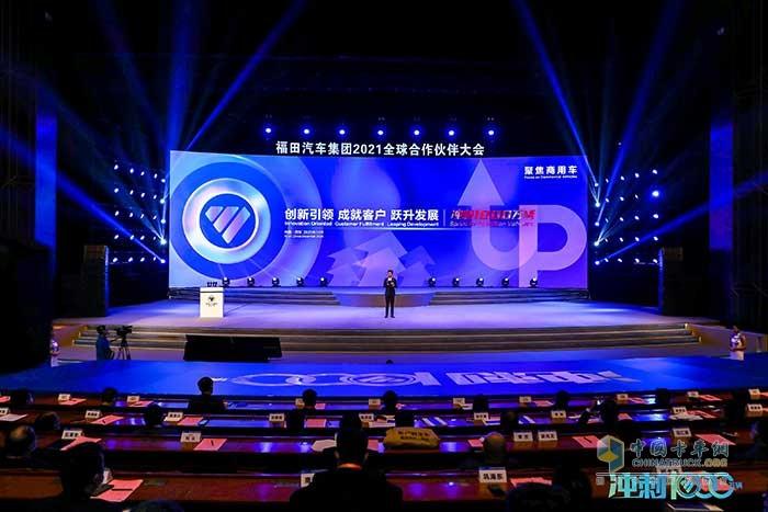福田汽车集团召开2021全球合作伙伴大会