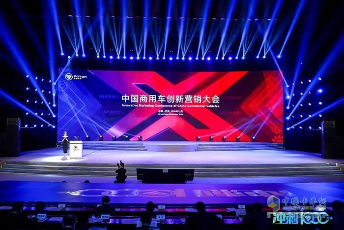 中国商用车创新营销大会