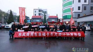东风商用车发布幸福卡车关爱计划 首站走进偃师东风天龙村