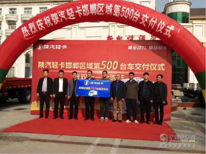 陕汽轻卡邯郸区域第500台车交付仪式
