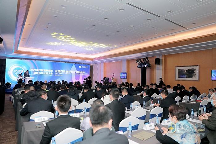 2021福田智蓝新能源战略合作伙伴大会现场