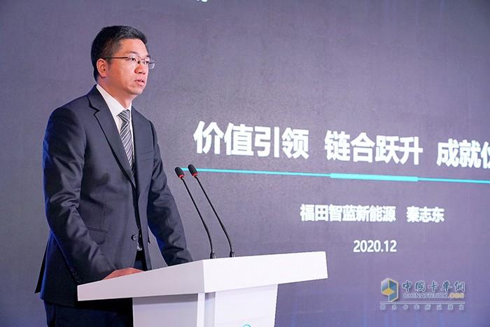 讲方向,福田汽车业务副总裁、福田智蓝新能源总裁秦志东