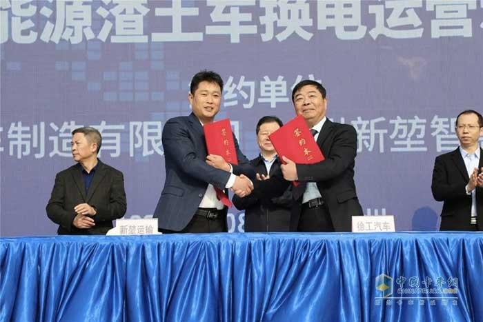 徐州徐工汽车制造有限公司与徐州新堃智慧运输有限公司《纯电动重卡项目合作协议》