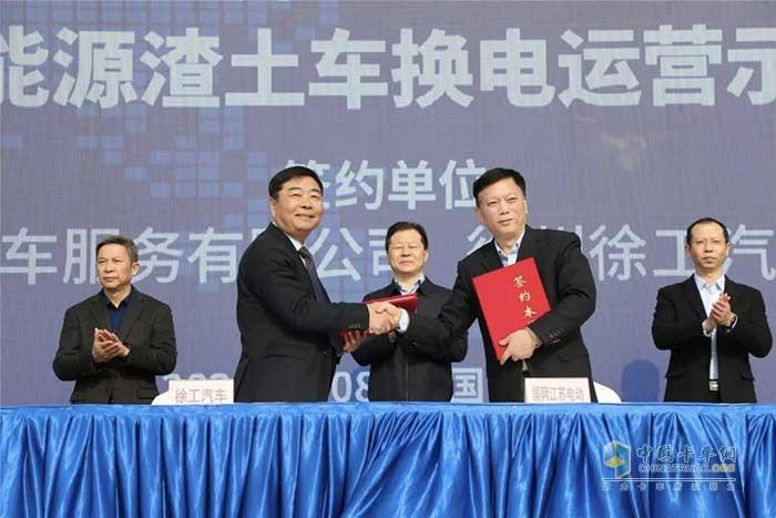 国网江苏电动汽车服务有限公司与徐州徐工汽车制造有限公司签订《新能源汽车推广项目战略合作协议》