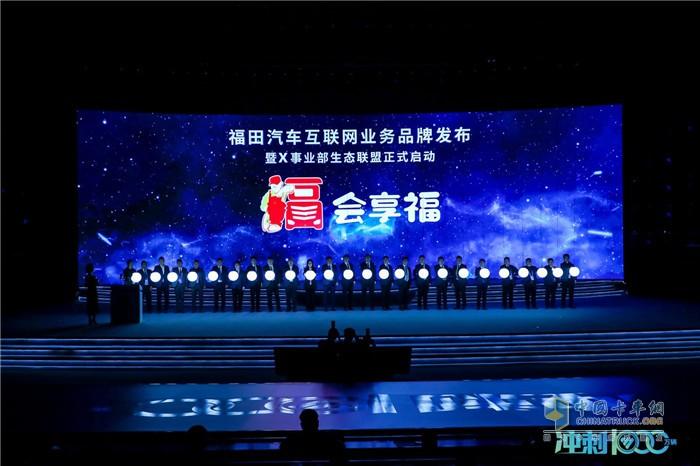 福田汽车互联网业务品牌发布