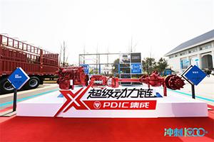 PDIC集成法士特增速福田汽车开启千亿千万辆时代