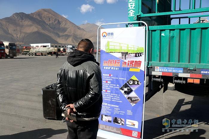 来自藏区的卡友对新国标挂车兴趣浓厚