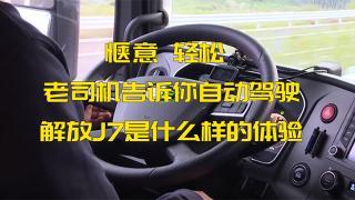 惬意、轻松、老司机告诉你自动驾驶解放J7是什么样的体验
